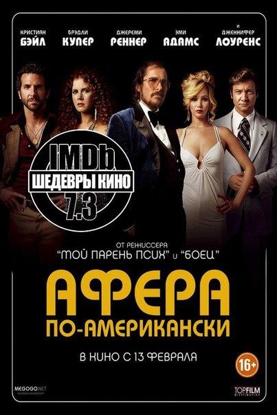 Афера по американски (2014)