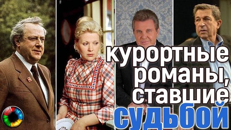 Курортные романы знаменитостей, ставшие судьбой... любовь роман звезда судьба