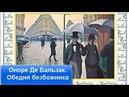 Оноре Де Бальзак Обедня безбожника
