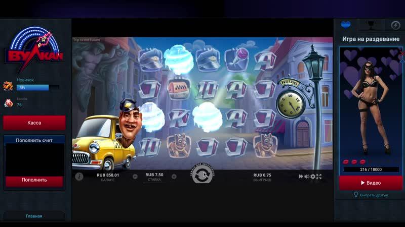 Вояж В будущее Как играть И Выиграть В Игровой Автомат - Казино Вулкан