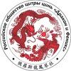 Общество цитры цинь «Дракон и Феникс» 俄罗斯龍鳳琴社