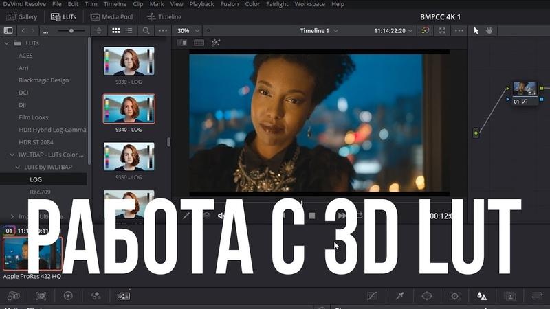 Работа с 3D LUT в DaVinci Resolve 15.