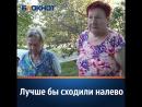 В Новороссийске пенсионерок, не желающих ходить налево, нашли два участковых