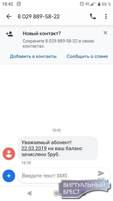 СМС-мошенники просят вернуть якобы ошибочно зачисленный платеж