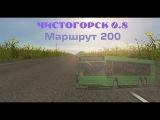 OMSI 2 Чистогорск, маршрут 200 (1)