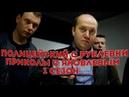 ПОДПОЛКОВНИК ЯКОВЛЕВ ЖЖЕТ Отборка приколов с Яковлевым из 1 сезона! ПРИКОЛЫ