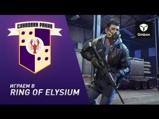 Стрим Ring of Elysium — Рустам Касумов и Святослав Бочаров играют в бесплатную PUBG