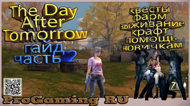 The Day After Tomorrow Гайд прохождение для новичков ч.2