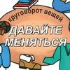 обмен вещами на Яковлева, д.13