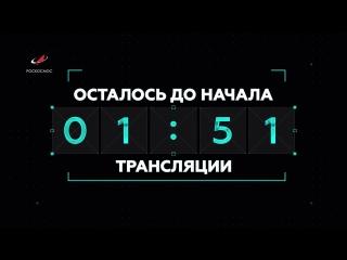 Шоу «СТАРТ»: полёт на МКС в прямом эфире RT