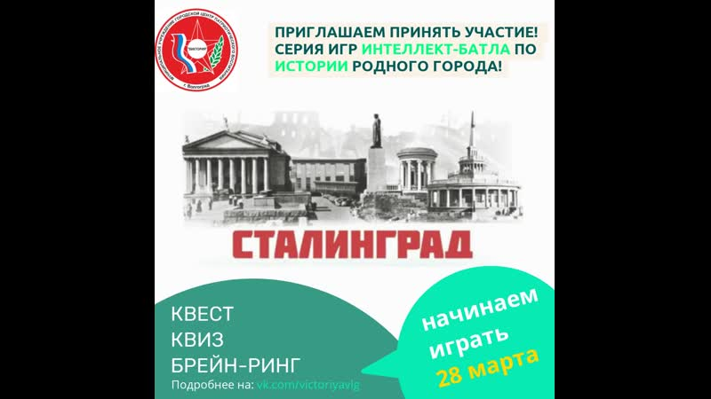 Интеллект-Батл Царицын. Сталинград. Волгоград