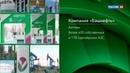 Новости на Россия 24 Президентом Башнефти стал вице президент Роснефти