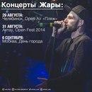 Артём Жара фото #48