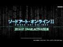 TVアニメ「ソードアート・オンラインⅡ(Sword Art Online II)」CM第2弾(OPテーマ「IGNITE」)[Full