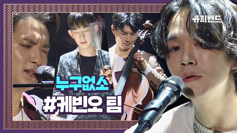 ☆전율☆ 원곡을 잊게 하는 케빈오(Kevin Oh) 팀의 ′누구없소′♬ #본선2라운드 슈