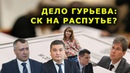 Дело Гурьева СК на распутье Специальный репортаж Открытая Политика