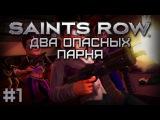 Saints Row 3: Два Опасных Парня #1 [ТОЛСТЫЕ КАРАТИСТЫ]