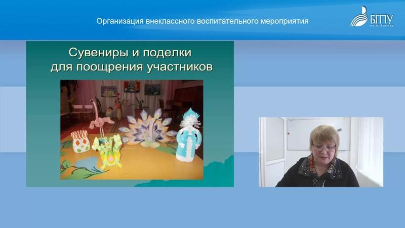 1739_Арсланова_Организация внеклассного воспитательного мероприятия