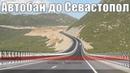 Автобан до Севастополя