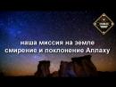 Новый_нашид_l_Мухаммад_Аль_Мукит_-_Вдумчивость.mp4