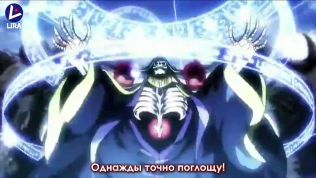 [LiRa] Overlord III OP (Русский адаптированный перевод)