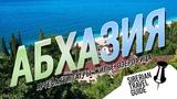 Абхазия,артефакты Гагры, жилье,озеро Рица