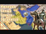 Crusader Kings 2 Империя Белых Гуннов - Эфталитов #10