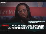 Quavo о новом альбома, диссе на Lil Peep и бифе с Joe Budden (Переведено сайтом Rhyme.ru)