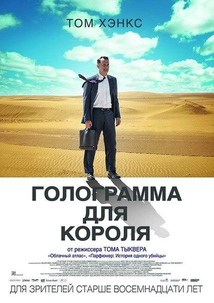 Голограмма для короля (2016)
