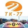 ТК-77 ТАКСИ МЕЖГОРОД