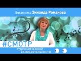 Зинаида Романова