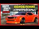 GTA 5 Online ОБНОВЛЕНИЕ Стритрейсеры JDM МАШИНЫ ПОЛИЦЕЙСКИЕ ДРАГ РЕЙСИНГ Tuners DLC