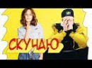 Скучаю.. Катя Адушкина и Никита Златоуст