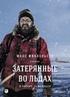 Затерянные во льдах (2018) — трейлеры, даты премьер — КиноПоиск