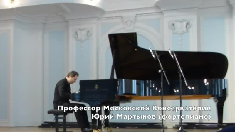 Юрий Мартынов — Шуман. Детские сцены, Op.15 - III.