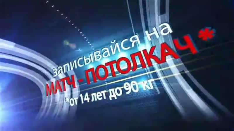 Супер пупер БАМПЕРБОЛ mp4