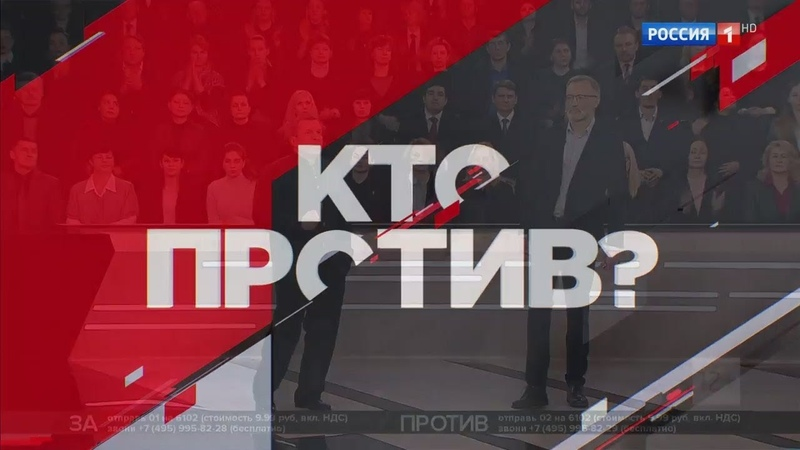 Кто против? Ток-шоу с Сергеем Михеевым 12.02.2019