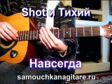 Shot & Тихий - Hавсегда Тональность ( Сm ) Песни под гитару