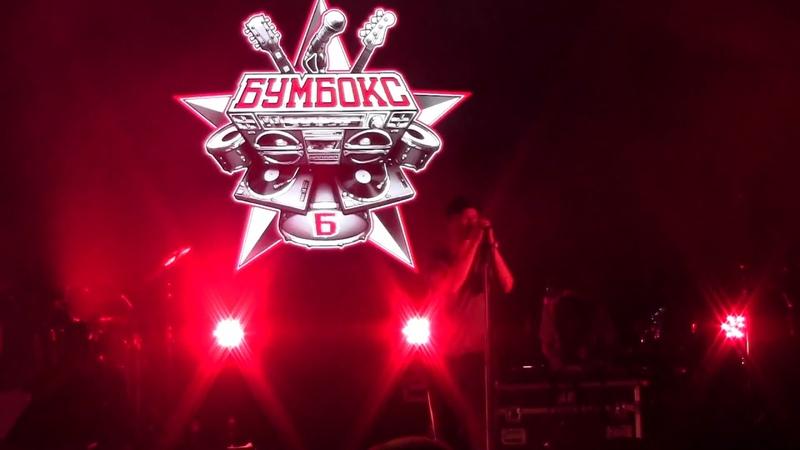 Бумбокс - Dnipro, Ukraine, 100Pudivka Festival (17.08.18)