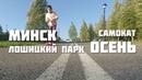 Осенняя прогулка по Минску на самокате. Лошицкий парк. Магистраль жизни.