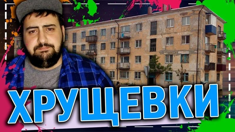 ХРУЩЕВКИ ПОЗОР РОССИЙСКИХ ГОРОДОВ \ жирный