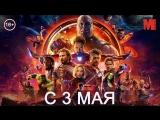 Дублированный трейлер фильма «Мстители: Война бесконечности»