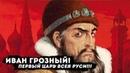 Иван Грозный - общение с душой через гипноз.