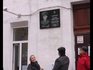 Мемориальная доска Самунину С.И.