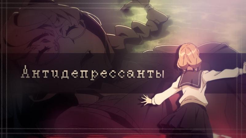 【AMV】「Kiznaiver | Benrezheb - Антидепрессанты 」