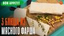 Тефтели в сливочном соусе, Буррито с фасолью и Фаршированный лук 🍩 Bon Appetit