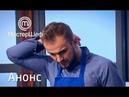 Мир высокой кухни – МастерШеф 8. Смотрите 11 декабря