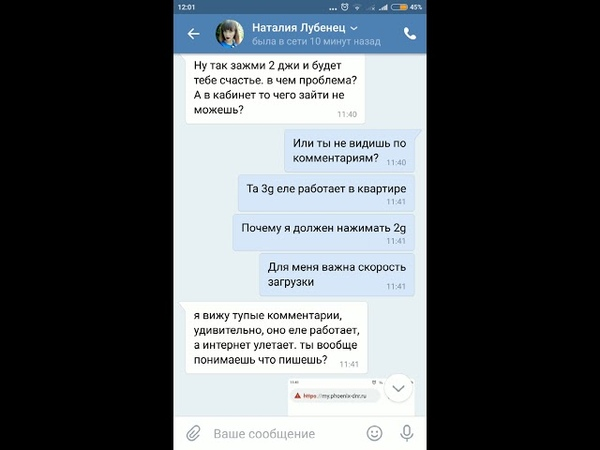 Феникс не работает интернет Переписка с пресс секретарем Минсвязи