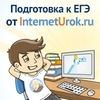 Курсы подготовки к ЕГЭ InternetUrok.ru