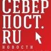 СеверПост.ru Новости Мурманска и области